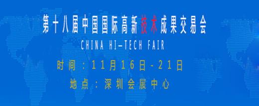 第十八届中国国际高新技术成果交易会(先进制造展)