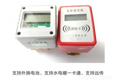 远传IC卡刷卡式射频卡智能暖通阀、暖气表、锁闭阀、温度控制器