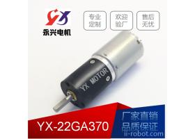 【永兴】厂家直销可定制电机YX-22GA370直流行星齿轮减速电机机器人电机机器人马达智能家居电机