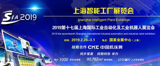 上海智能工厂展