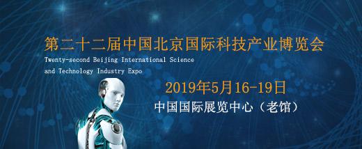 2019北京国际机器人展览会