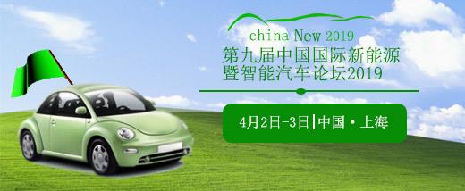 第九届中国国际新能源暨智能汽车论坛