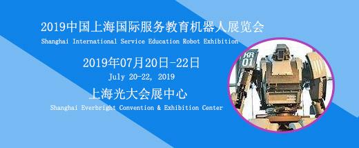 2019中国上海国际服务教育机器人展览会