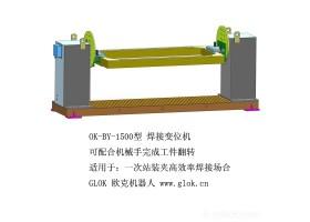 欧克机器人  焊接机器人辅机 BY-1500 卧式焊接变位机