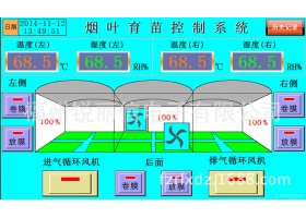 智能大棚控制器 养殖种植温室控制器 烟叶育苗棚控制器 直销