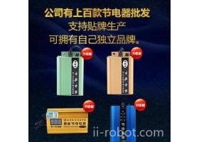 智能节电设备