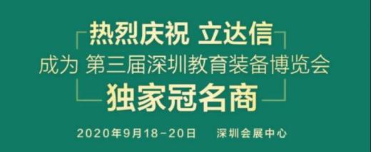 热烈祝贺:立达信成为2020第三届深圳教育装备博览会独家冠名商!