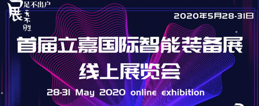 首届立嘉国际智能装备展览会线上展会5月启幕,欢迎参与!