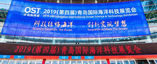 一场海洋科技盛会蓄势待发:2020青岛海科展全线启