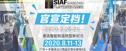 2020年广州国际工业自动化技术及装备展览会 (SIAF) 与广州国际模具展览会 (Asiamold) 定于8月11至13日举行