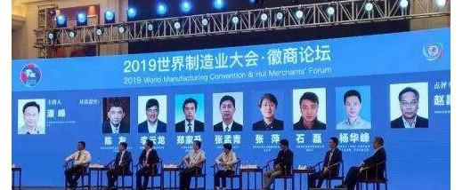 2020先进制造业大会暨G60科创走廊制造业高质量发展合作论坛