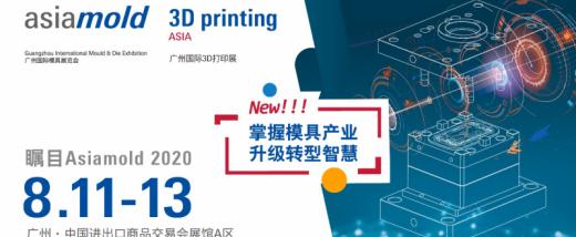 智造引擎,模具先行!华南模具制造业首展Asiamold 8月隆重开幕!