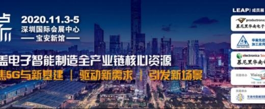 2020第四届汽车线束系统创新技术论坛