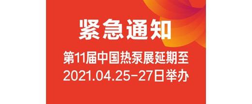 2021第十一届中国(上海)热泵展