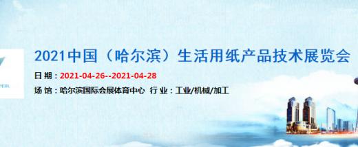2021中国(哈尔滨)生活用纸产品技术展览会