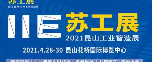 2021苏工展-昆山工业智造展览会
